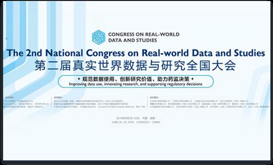 第二届真实世界数据与研究全国大会