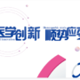 第四届中华医学事务年会之国内药企专场