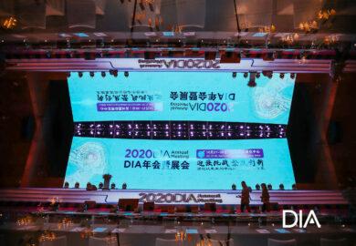 2020 DIA中国年会圆满落幕,遥领医疗科技期待与您共话未来